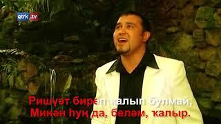 Радмир Туйсин—Донъя (караоке)