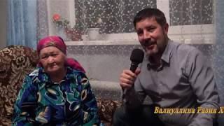 Валиуллина Разия Х . 2018г  Интервью. с.Демский Бижбулякского района Башкирии