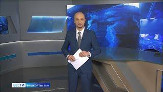 Вести-Башкортостан – 04.03.21