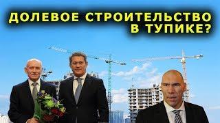 """""""РБ: долевое строительство в тупике?"""". """"Открытая Политика"""". Выпуск - 79."""