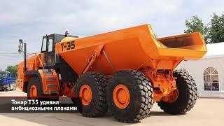 КамАЗ и Sollers ищут синергию. КамАЗ-5299 покатает Москву. Тонар Т35 удивил планами   Новости №1533