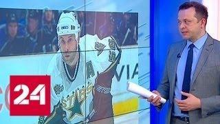 Россиянин Зубов включен в Зал хоккейной славы в Торонто - Россия 24