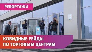 «Уходят со слезами». Как проверяют QR-коды в торговых центрах Башкирии