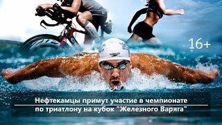 UTV.Новости севера Башкирии за 29 июля (Нефтекамск, Янаул, Дюртюли)