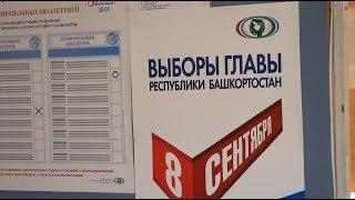 В Кумертау стартовали выборы главы Республики Башкортостан