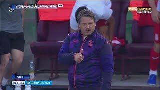 Футбольный клуб «Уфа» оказался сильнее одного из лидеров чемпионата российской Премьер-лиги