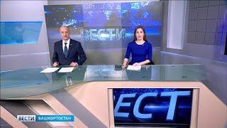 Вести-Башкортостан - 11.02.19