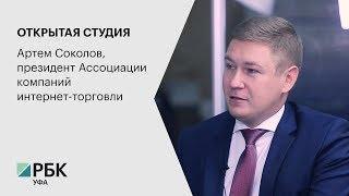 ОТКРЫТАЯ СТУДИЯ. Артем Соколов, президент Ассоциации компаний интернет-торговли