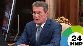 Золотой век: Радий Хабиров назвал Башкортостан уникальным регионом - МИР 24