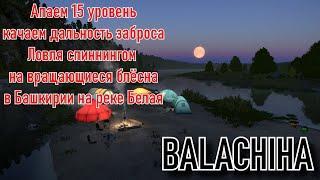 Башкирия - река Белая