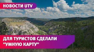 UTV. Для туристов из Башкирии создали специальную карту. Понадобится ли она им после пандемии?