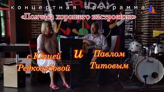 (МЦ-2020) Концертная программа «Полчаса хорошего настроения» с Юлией Редкозубовой и Павлом Титовым