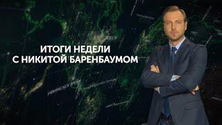 Итоги недели с Никитой Баренбаумом