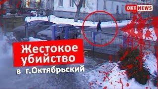 Жестокое убийство бизнесмена Купцова и его жены в г.Октябрьский
