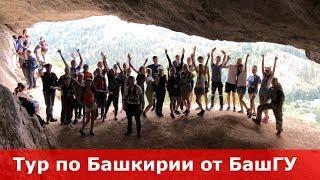 Путешествие студентов БашГУ по Башкирии - лето 2018
