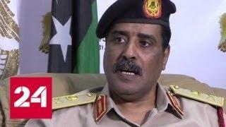 Ахмед аль-Мисмари: после Триполи мы приступим к зачистке других очагов террористов - Россия 24