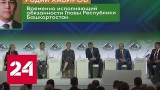 """Радий Хабиров открыл """"Зауралье"""" - Россия 24"""