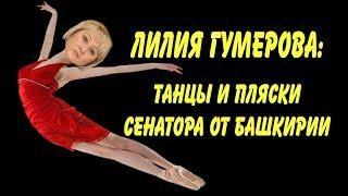 """Лилия Гумерова: танцы и пляски сенатора от Башкирии. """"Открытая Политика"""". Специальный репортаж."""