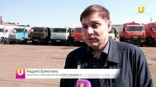 Новости UTV. Смотр коммунальной техники в РСУ ДОР