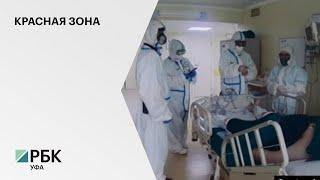 Радий Хабиров посетил инфекционный центр в Зубово