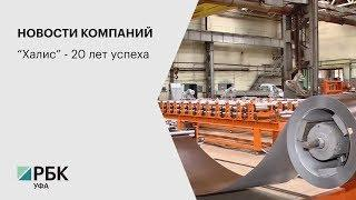 "Новости компаний. ""Халис"" - 20 лет успеха"
