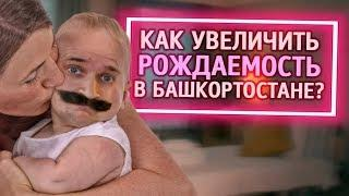 Из России с любовью  Как увеличить рождаемость в Башкортостане