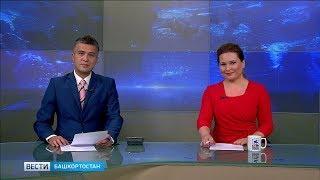 Вести-Башкортостан – 19.07.19