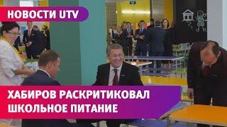 Радий Хабиров раскритиковал школьное питание в Башкирии и пригрозил увольнениями