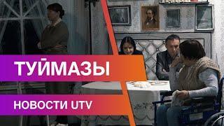 Новости Туймазинского района от 30.09.2020