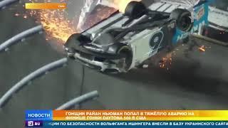 Серьезная авария произошла на гонках серии NASCAR в США