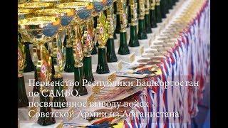 Первенство Республики Башкортостан по самбо 17.02.2018г.(г.Уфа)