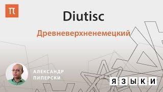 Древневерхненемецкий – Александр Пиперски