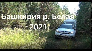 Выходные  Башкирия семейный отдых 2021  Река Белая  Кагарманово  Прицеп автодом Niewiadow n126e