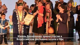 Новости UTV. Новостной дайджест Уфанет (Давлеканово, Раевский) за 29 октября