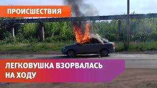 В Башкирии на ходу взорвалась легковушка