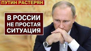 СРОЧНО! ПУТИН В РАСТЕРЯННОСТИ! В РОССИИ НАЗРЕВАЕТ НЕПРОСТАЯ СИТУАЦИЯ!