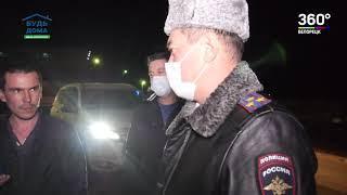 В Белорецке начались рейды по соблюдению самоизоляции