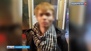 В Уфе задержали подозреваемого в педофилии, который называет себя женскими именами