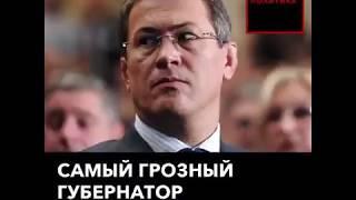 РАДИЙ ХАБИРОВ САМЫЙ КРУТОЙ ГЛАВА РЕСПУБЛИКИ