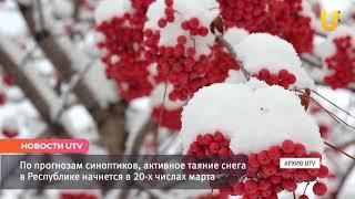Новости UTV. Март в Башкирии будет непостоянным