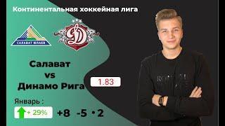Салават Юлаев - Динамо Рига прогноз и ставка на матч | 5:0 |  (12.01.2020)