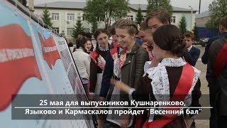 UTV. Новости центра Башкирии за 22 мая
