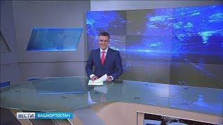 Вести-Башкортостан - 06.03.19