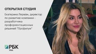 ОТКРЫТАЯ СТУДИЯ. Екатерина Лерман