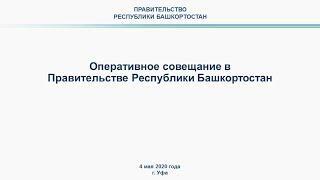 Оперативное совещание в Правительстве Республики Башкортостан: прямая трансляция 4 мая 2020 года