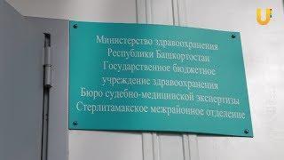 Новости UTV. Бюро судебно-медицинской экспертизы в Стерлитамаке.