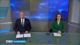 Вести-Башкортостан - 28.06.19