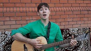 Анвар Нургалиев - Яшьлегемә кайтам әле - Ильнар Шарафутдинов (Acoustic Cover)
