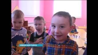 В селе Чесноковка Уфимского района открылись два детских сада