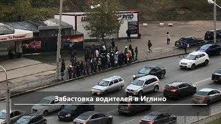 UTV. Новости центра Башкирии за 23 октября